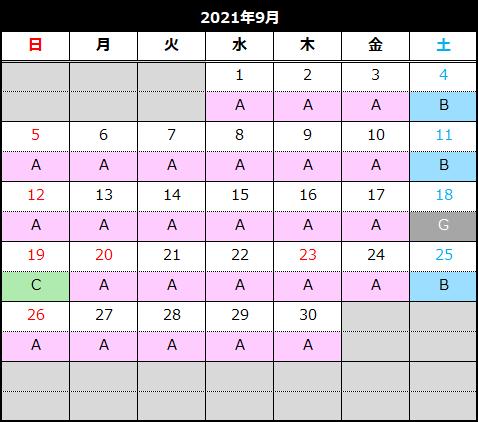 2021年09月料金カレンダーイメージ