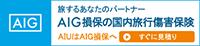 AIG国内旅行保険バナー