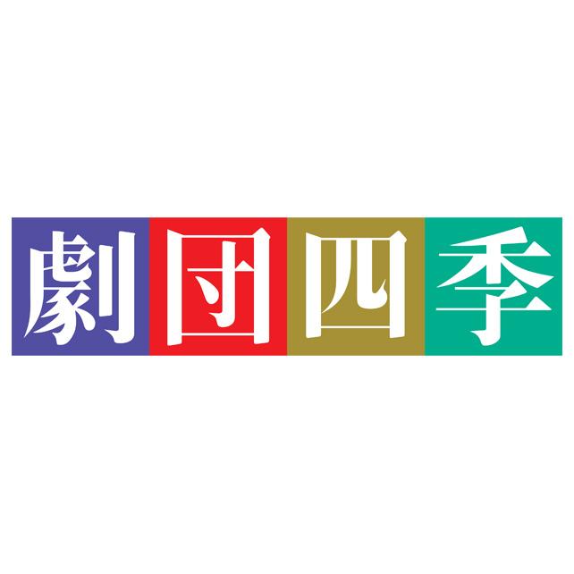 劇団四季 『ライオンキング』 福岡公演【S席】イメージ