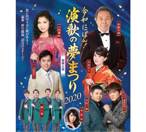 「にっぽん!演歌の夢祭り 2020」福岡公演【S席チケット付/11:00開演】イメージ