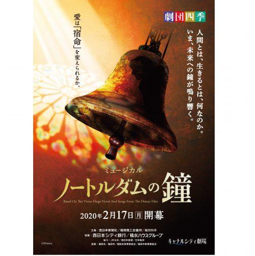 劇団四季 『ノートルダムの鐘』 福岡公演 日帰り S席【13:00開演】イメージ