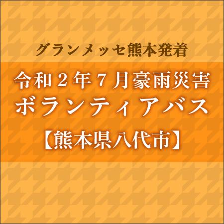 《臨時便・グランメッセ発着》令和2年7月豪雨災害ボランティアバス【熊本県八代市】イメージ