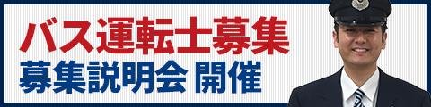 九州産交バス バス運転士募集