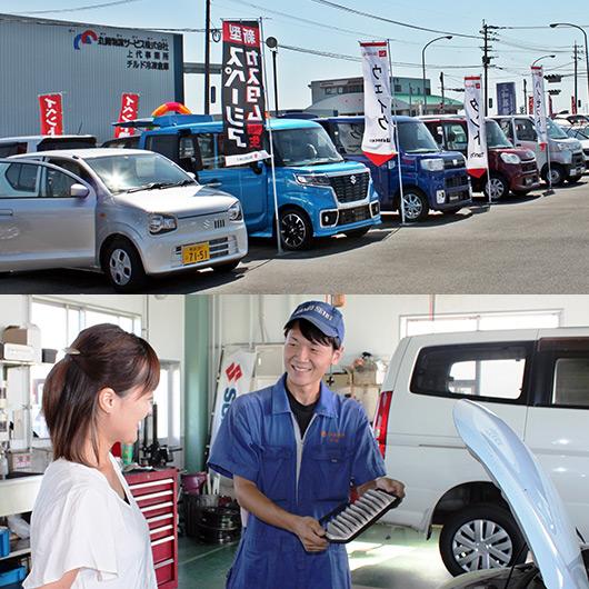 九州産交オートサービス株式会社