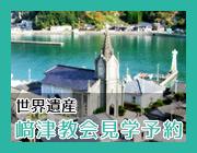 世界遺産 天草・﨑津教会見学プランバナー