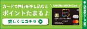 九州産交カード株式会社 サクラマチカードバナー