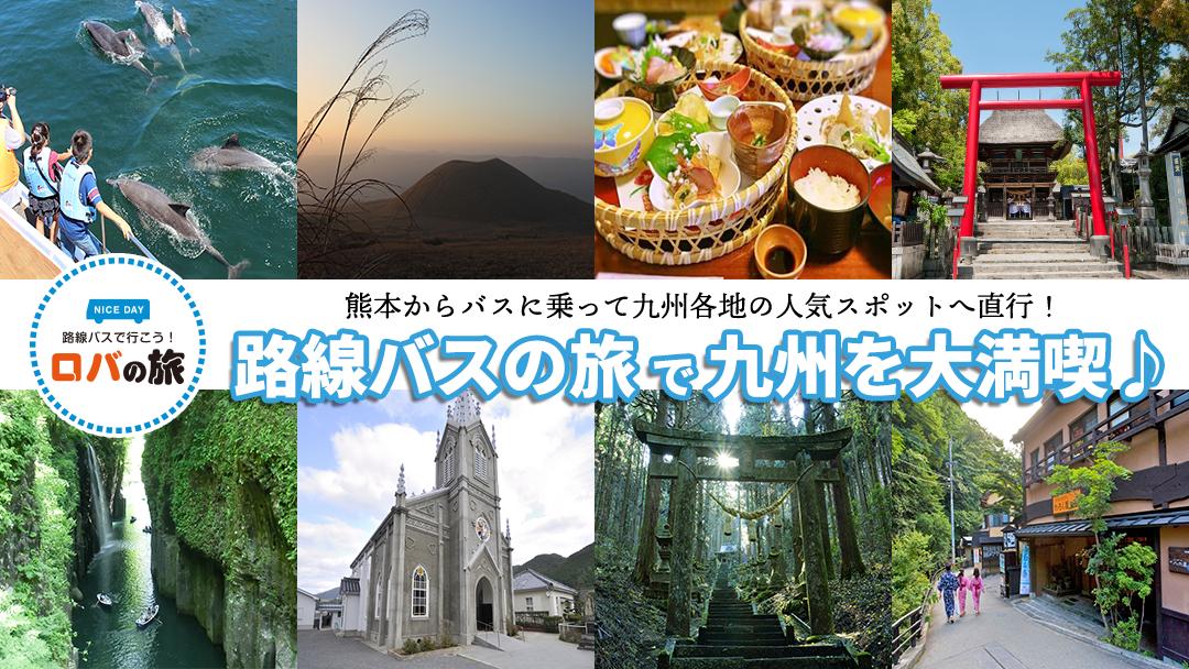 路線バスの旅で九州を大満喫イメージ