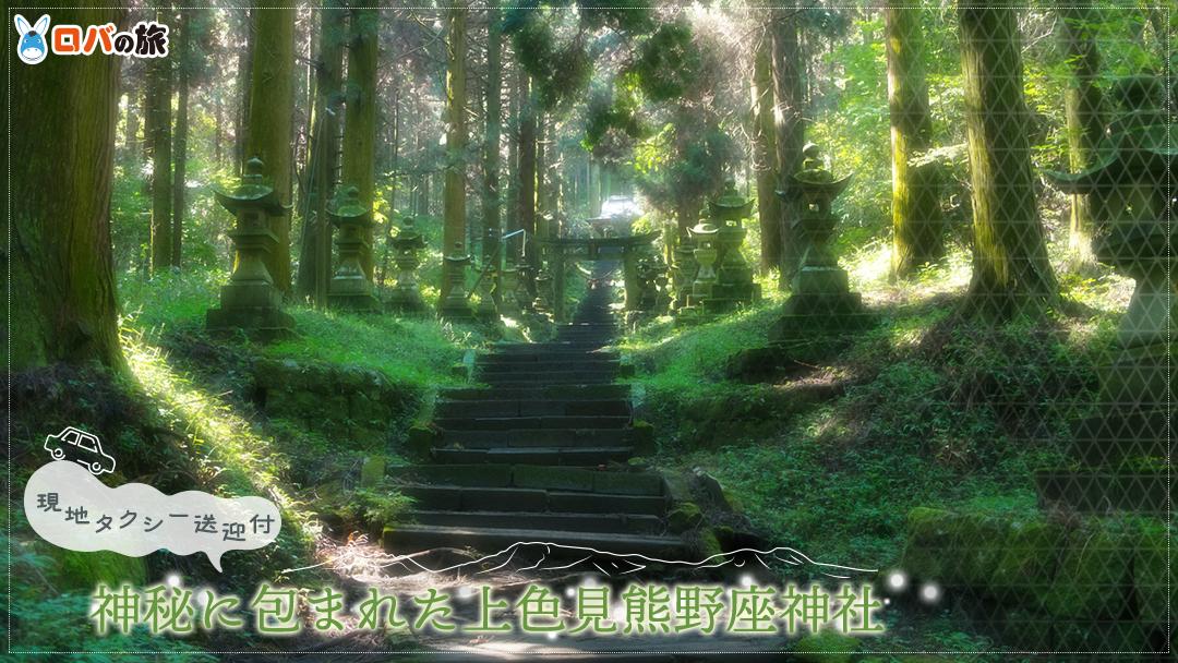 現地タクシーで行く神秘に包まれた上色見熊野座神社イメージ