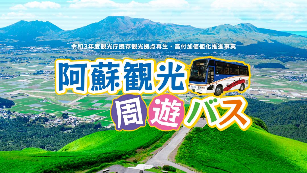 阿蘇観光周遊バスイメージ