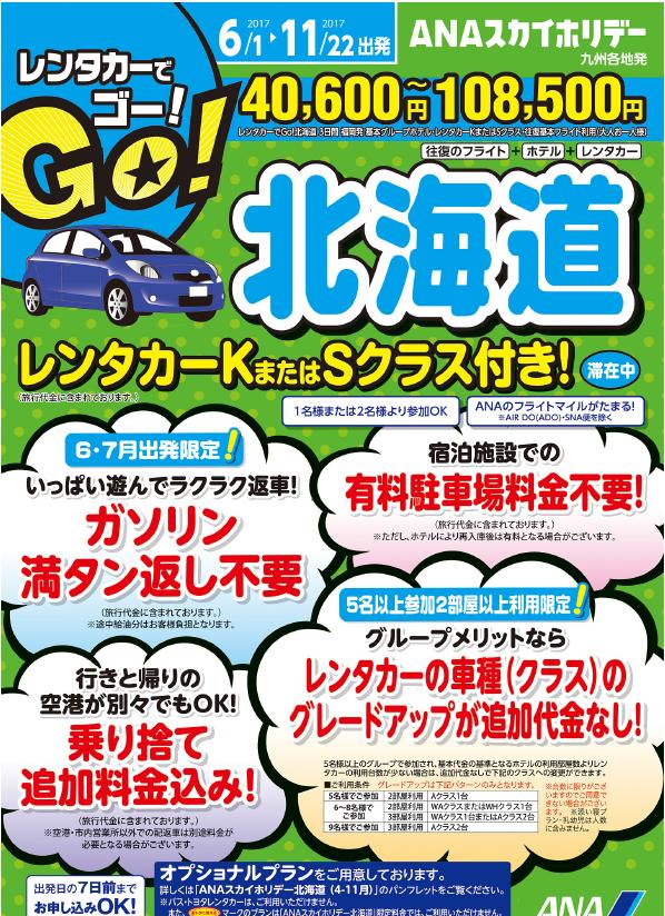 レンタカーでGo!北海道イメージ
