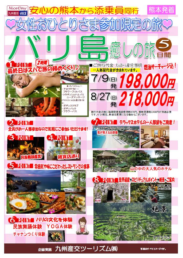 バリ島癒しの旅5日間パンフレット画像