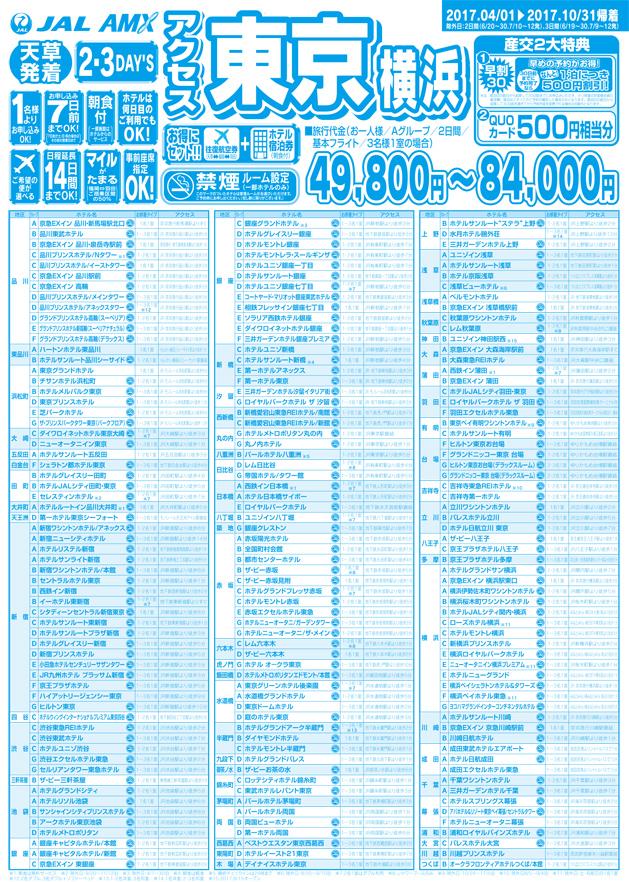 天草発着 アクセス東京イメージ