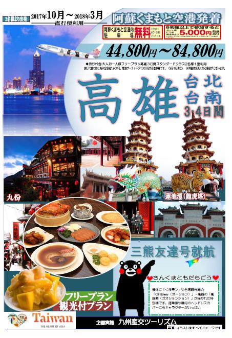高雄・台北・台南3・4日間イメージ