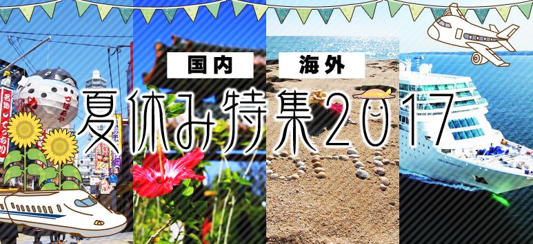 夏休み特集2017