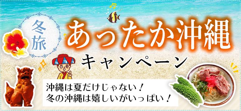 あったか沖縄キャンペーン