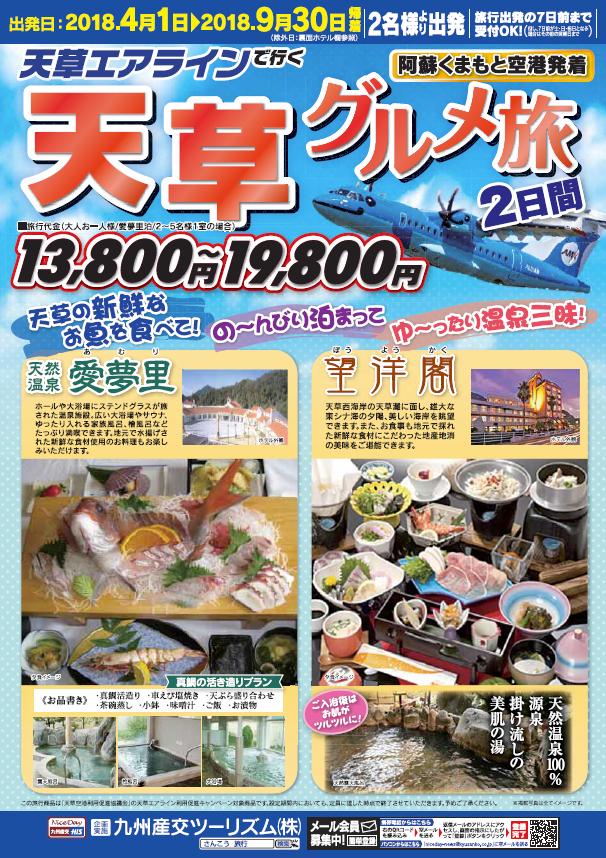 天草グルメ旅2日間イメージ