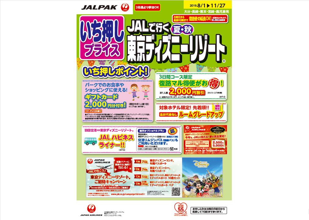 JALで行く東京ディズニーリゾート(R) いち押しプライス 夏・秋2 ...