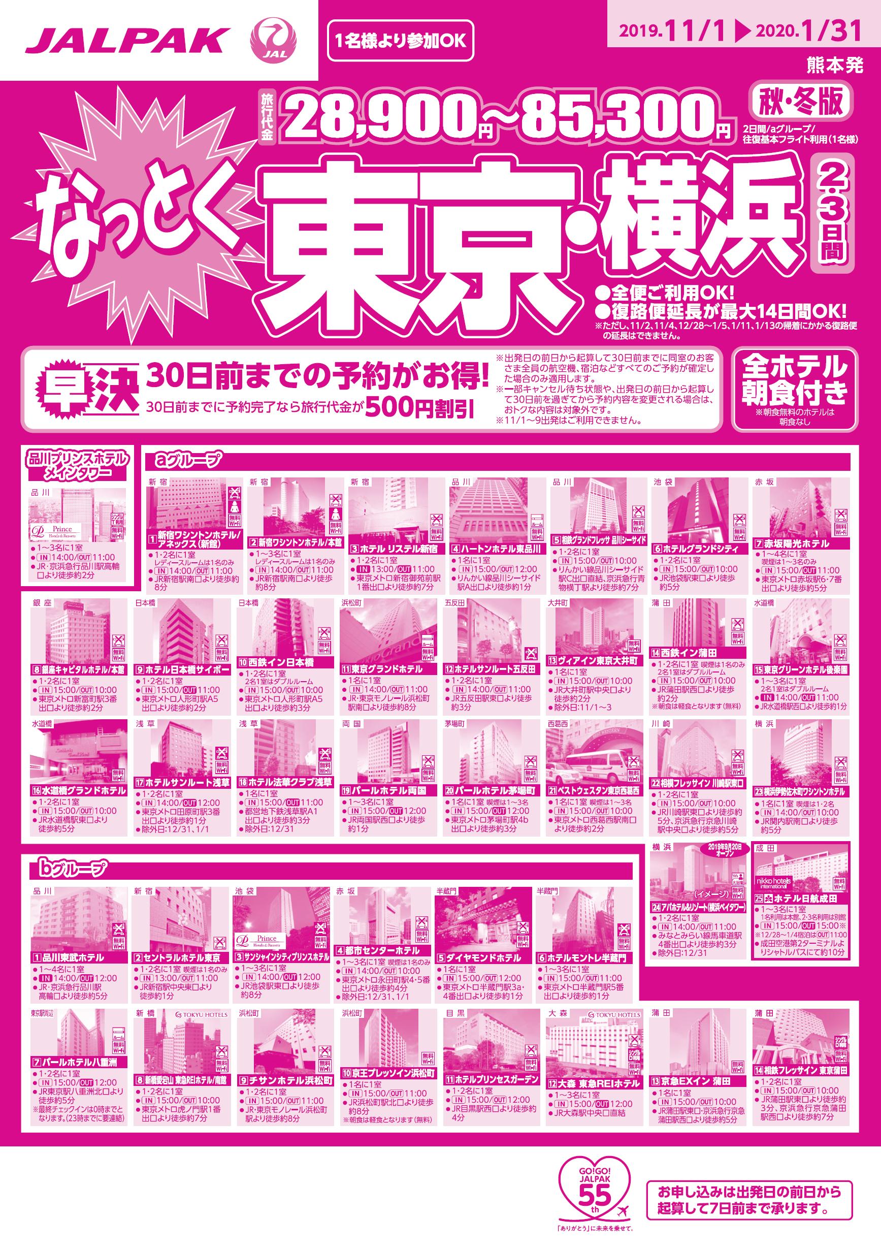 マイステイ東京・横浜イメージ