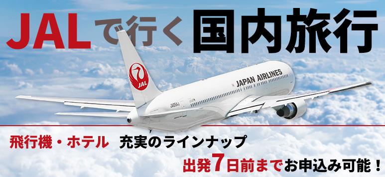 JALで行く国内旅行
