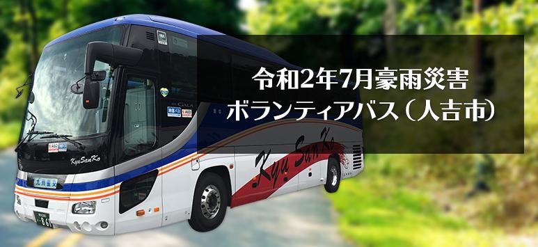 豪雨災害ボランティアバス【熊本県人吉市】